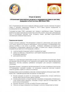 optimizatsiya-transportnykh-resursov-molochno-konservnogo-kombinata-na-baze-sistemy-abm-rinkai-tms-1-594x840