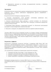 optimizatsiya-transportnykh-resursov-molochno-konservnogo-kombinata-na-baze-sistemy-abm-rinkai-tms-2-594x840